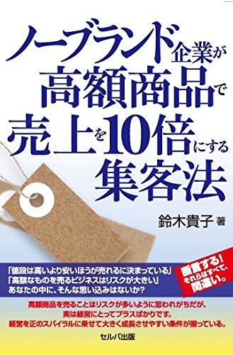 鈴木貴子の新刊