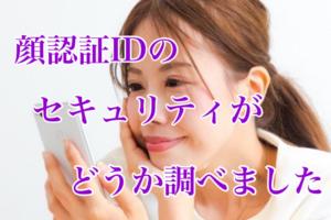 顔認証はどこまで安全か?iPhone11・iPhone X ・Windows10・銀行ATM