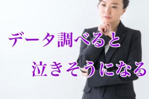 データからわかる起業した女性が気を付けたい服装と体形に対する注意点