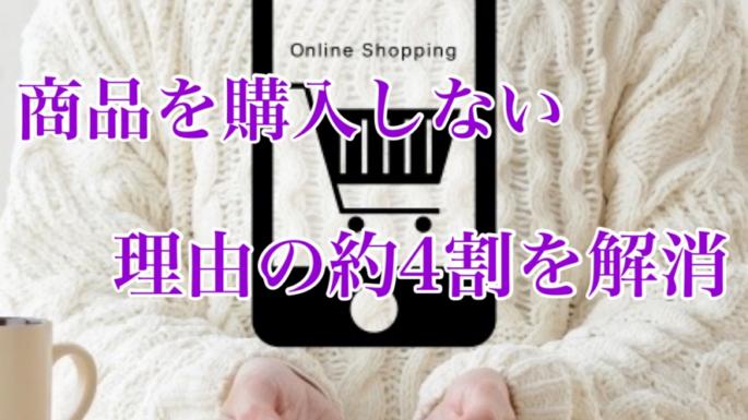 ネット通販で買わないお客様に買いたいと思わせる言葉と写真と動画の使い方