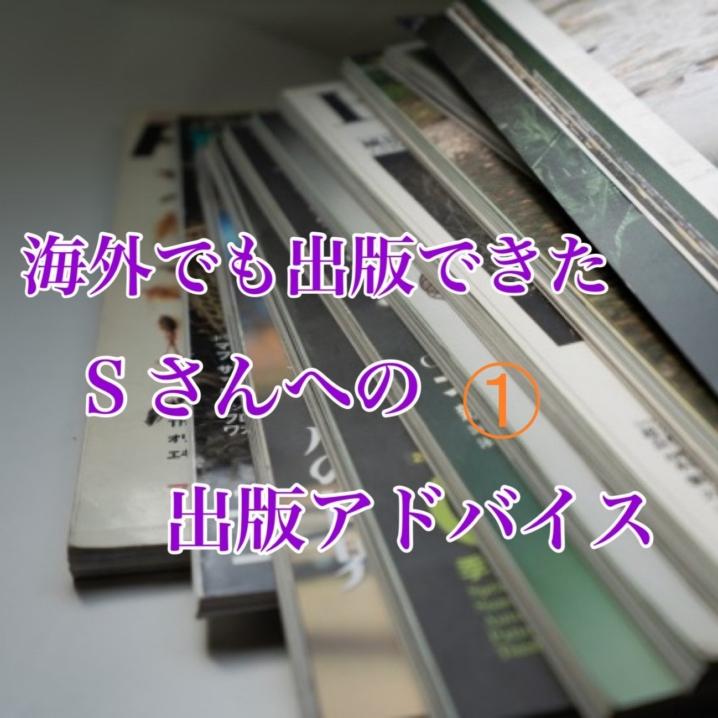 海外でも出版できたSさんへの出版アドバイス①
